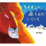 あべ弘士作『ライオンの風をみたいちにち』佼成出版社