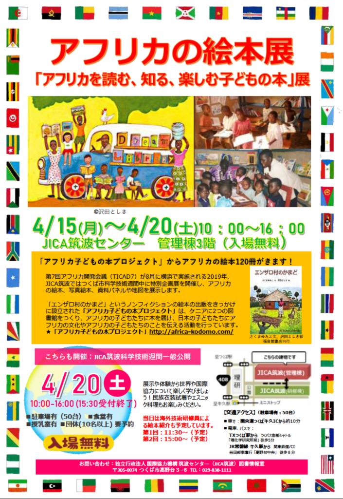 2019.04筑波図書展チラシ表
