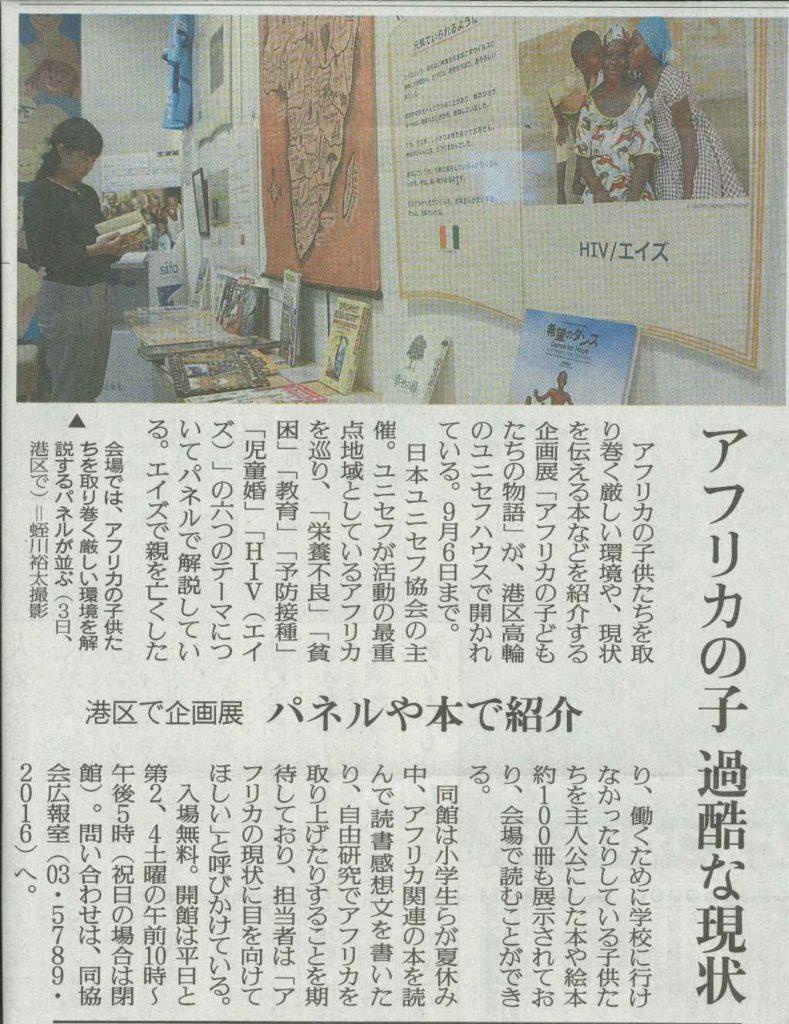 ユニセフハウスでの図書展(読売新聞記事)