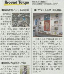 ユニセフハウスでの図書展(朝日新聞記事)