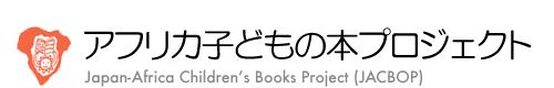 アフリカ子どもの本プロジェクト