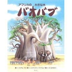 アフリカの大きな木バオバブ