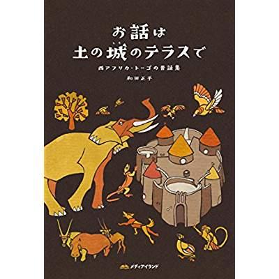 和田正平著『お話は土の城のテラスで』メディアイランド