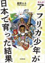 星野ルネ著『まんが アフリカ少年が日本で育った結果』毎日新聞出版